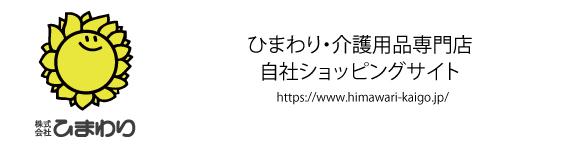 ひまわり 介護用品専門店 本店(自社サイト)